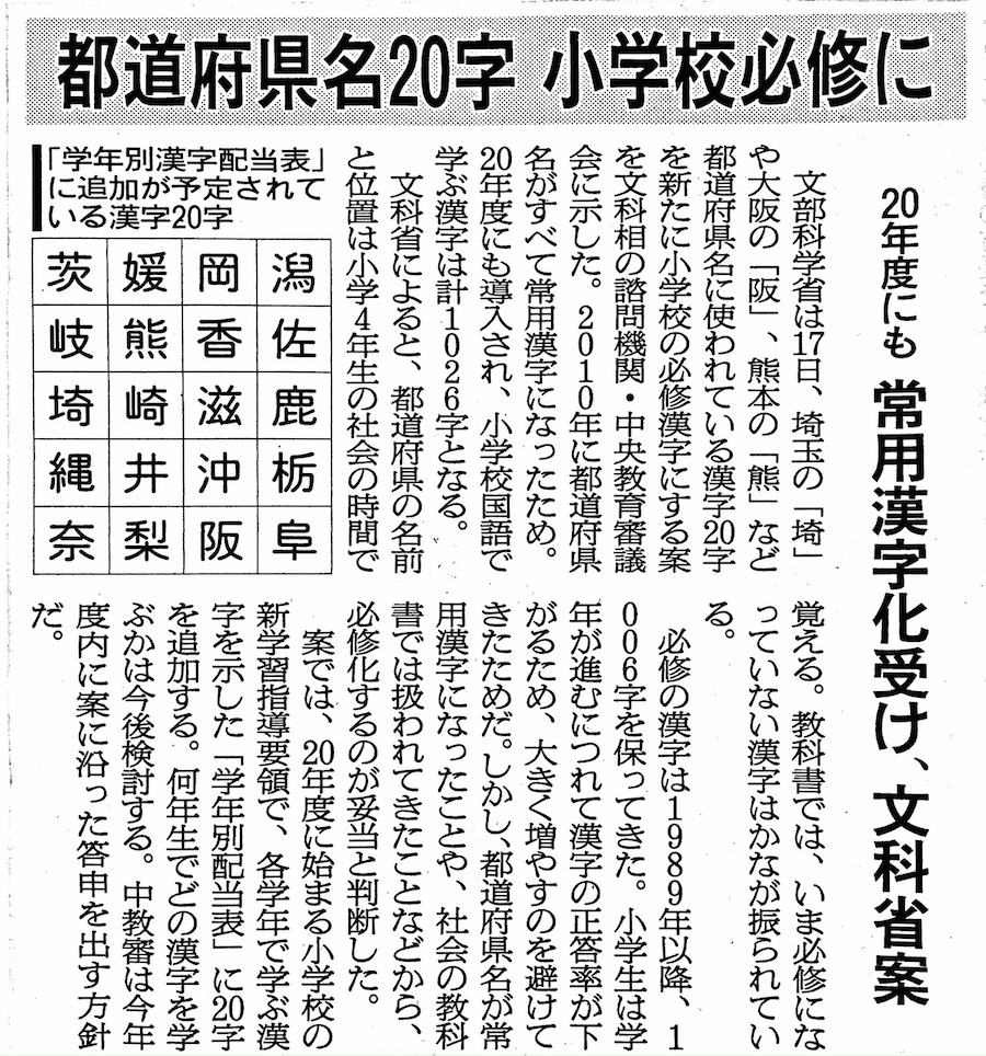 news_kanji