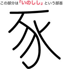inoshishi